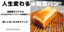 人生変わる米粉食パン